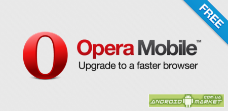 Opera Mobile 12 для Android