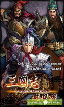 The Heroes Of The Three Kingdoms