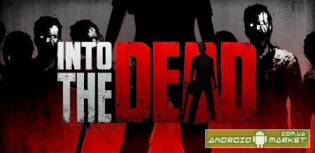 Into the dead раннер с зомби