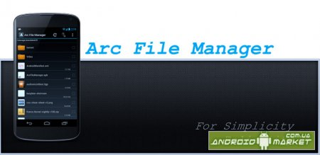Arc File Manager