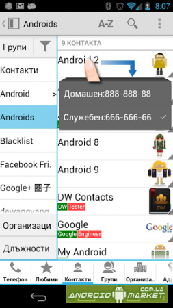 DW Contacts & Phone