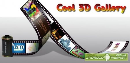 Cool 3D Gallery Pro