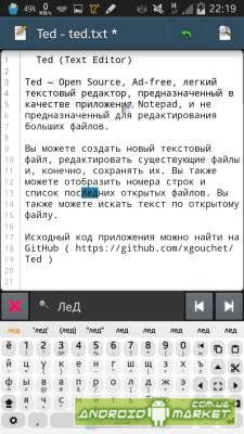 Ted (Text Editor)