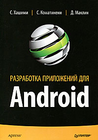 Android. ���������� ����������