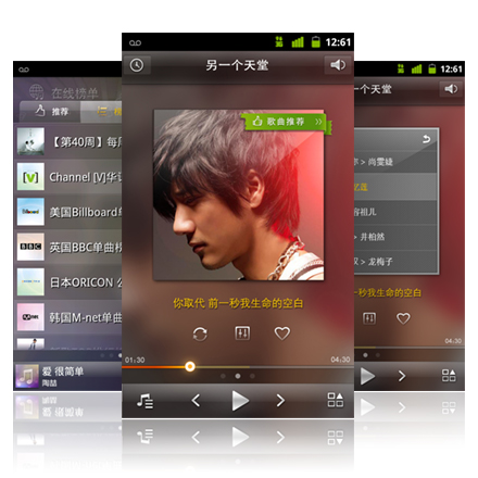 Kascend Music Player