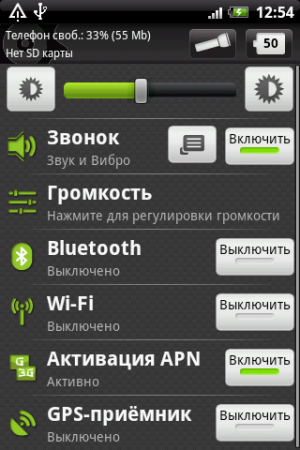 Quick Settings для Андроид