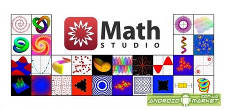 MathStudio - ������ ���������� �����