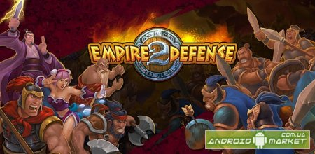 Empire Defense II – стратегия для Андроид