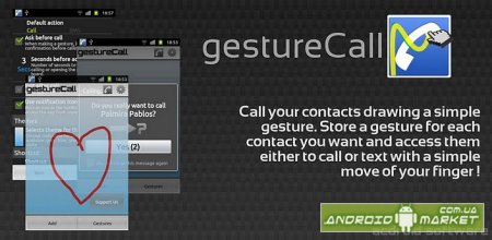 Gesture Call Donate - ������ �������