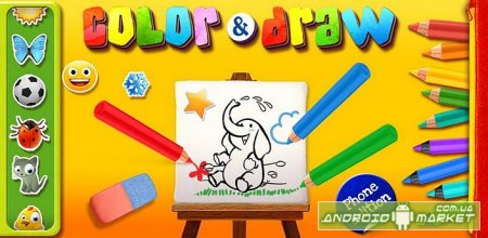 Color & Draw for kids phone ed - ��������� ��� �����