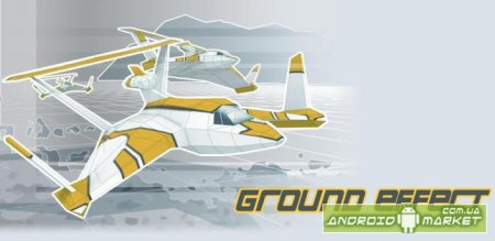 Ground Effect Pro HD - гонки на самолетах