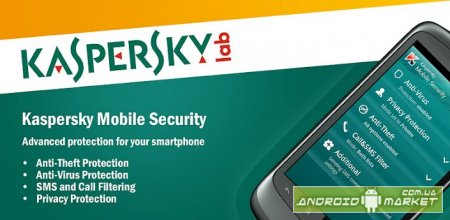 Kaspersky Mobile Security Full – антивирус