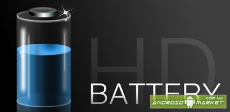 Battery HD Pro - ������� ��� �������