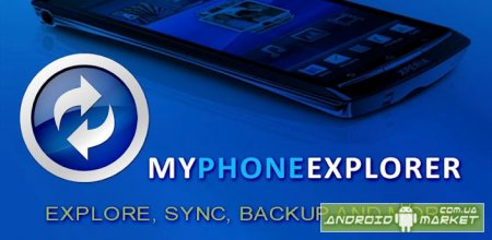 MyPhoneExplorer Client - управление телефоном с ПК