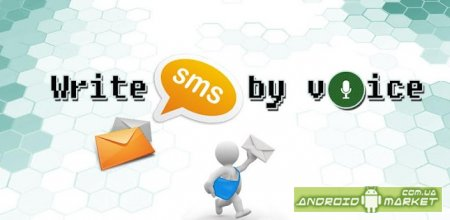 Write SMS by voice � ����� ��� �������
