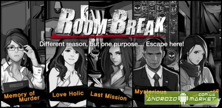 Roombreak : Escape Now!! - ��������� �����