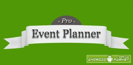 Event Planner PRO - ����������� �����