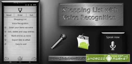 Shopping List with Voice Input – список покупок