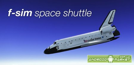 F-Sim Space Shuttle � ��������� ������
