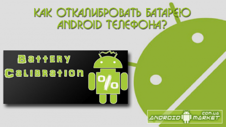 ��� ������������� ������� android?
