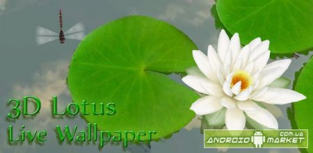 3D Lotus Live Wallpaper