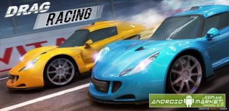 Drag Racing