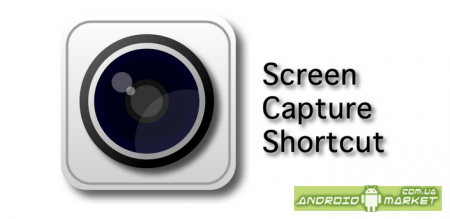 Screen Capture Shortcut