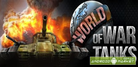 World of War Tanks