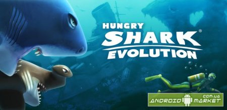 Swimmers Beware! Hungry Shark™