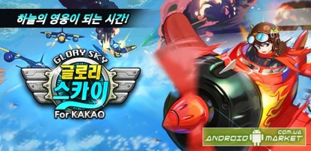 Glory Sky for Kakao