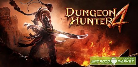 Dungeon Hunter 4 для андроид