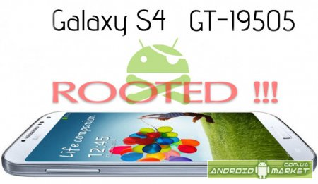 ��������� root-���� �� Samsung Galaxy S4 I 9500, I9505