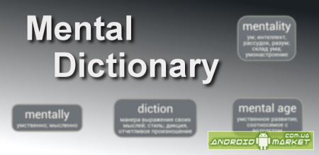 Mental Dictionary