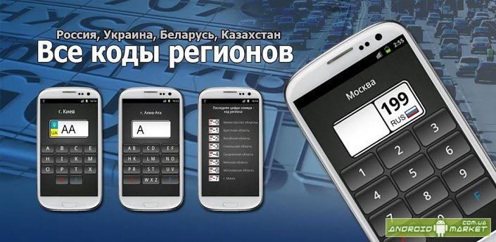 OS Android: 2012-11-25