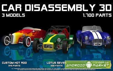 Car Disassembly 3D - полная версия