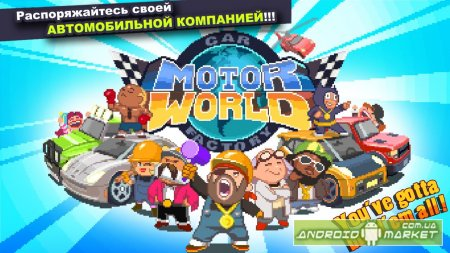 Motor World: Car Factory