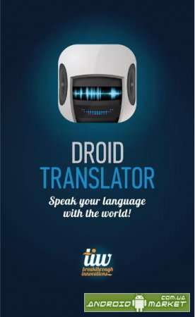 Droid Translator Talking Voice Translator for Skype