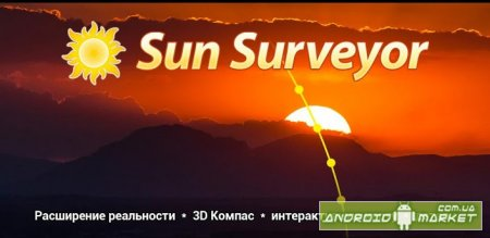 Sun Surveyor