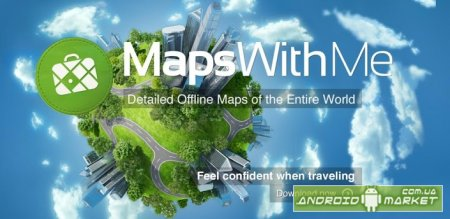 Maps With Me Pro - оффлайн Карты