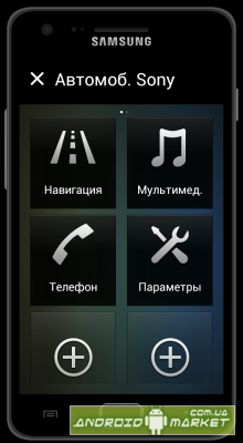 Xperia Z Car Launcher