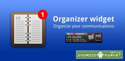 Organizer Widget Unlocked