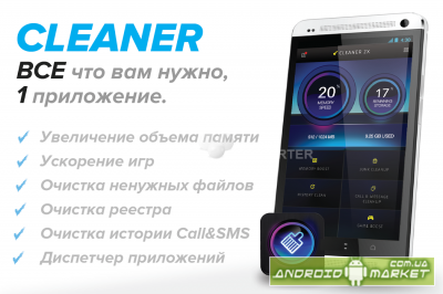 Cleaner Optimizer