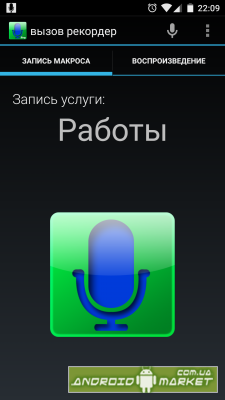 Digital Call Recorder Pro