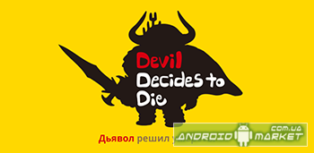 Devil Decides to Die S