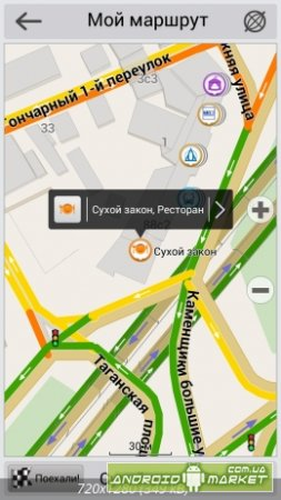 Navitel Navigator for Maps 2018-Q2 [Android, Full, v9.8.19]